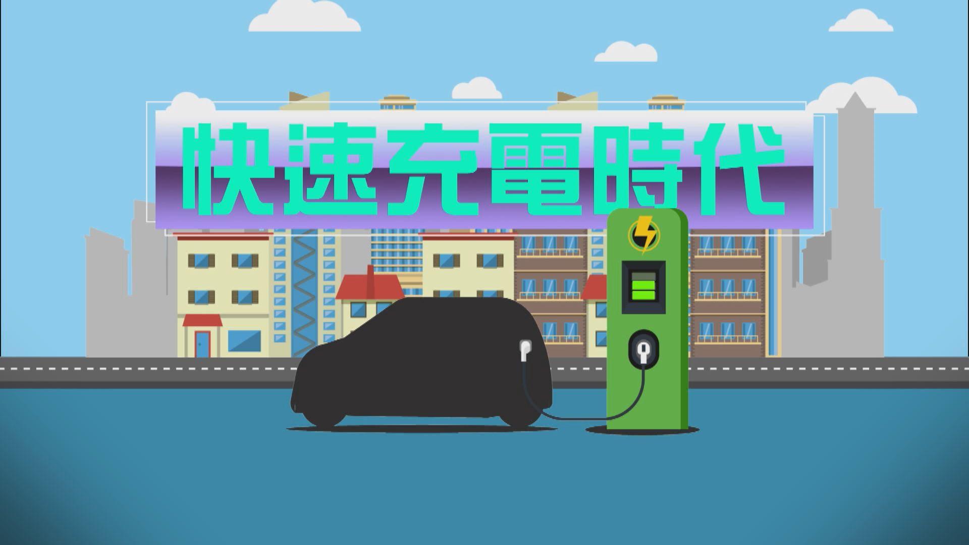 【新聞智庫】快速充電時代