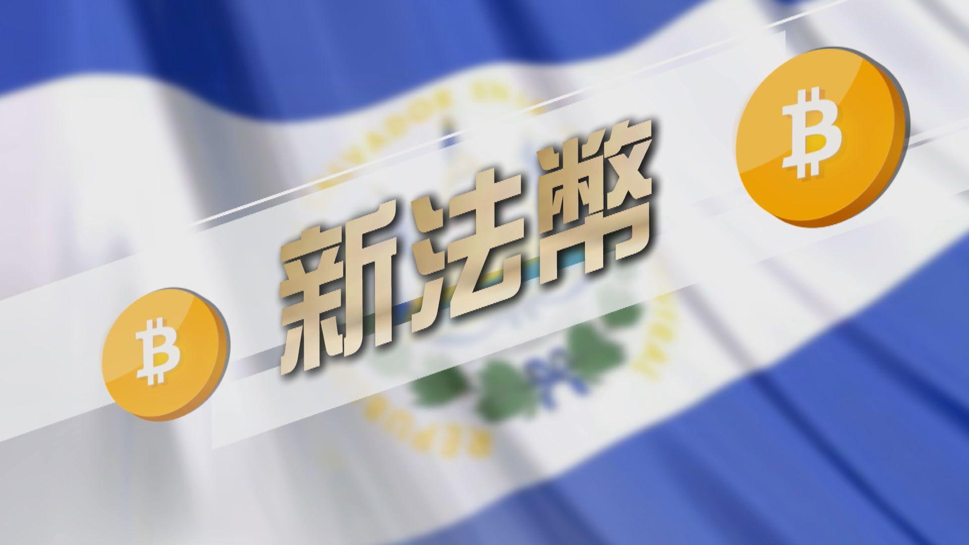 【新聞智庫】比特幣成薩爾瓦多法定貨幣