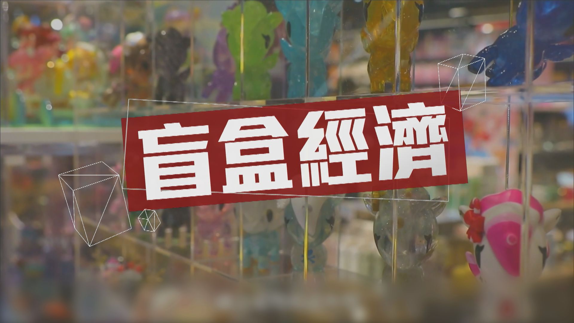 【新聞智庫】盲盒經濟