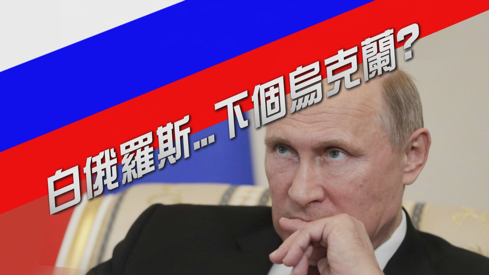 【新聞智庫】白俄羅斯成下個烏克蘭?