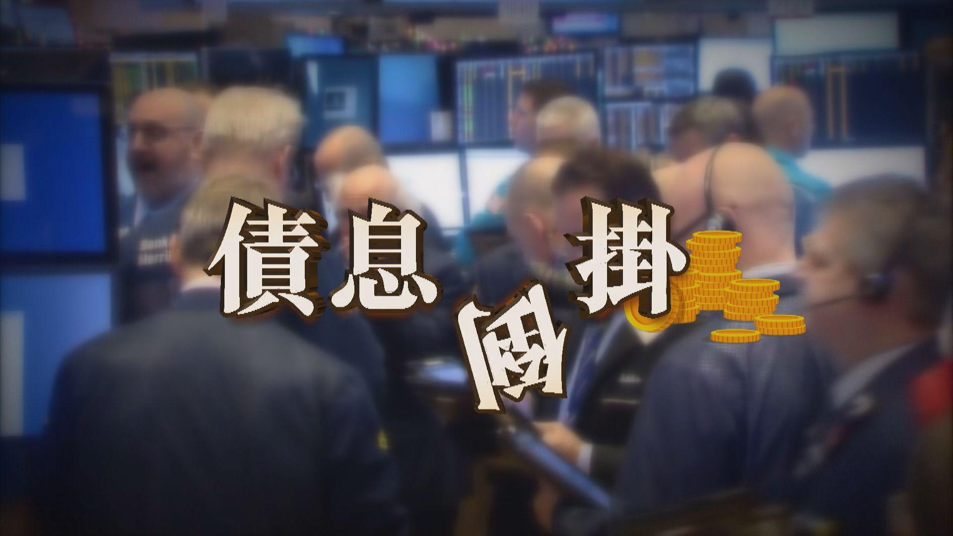 【新聞智庫】孳息率倒掛  經濟衰退先兆?