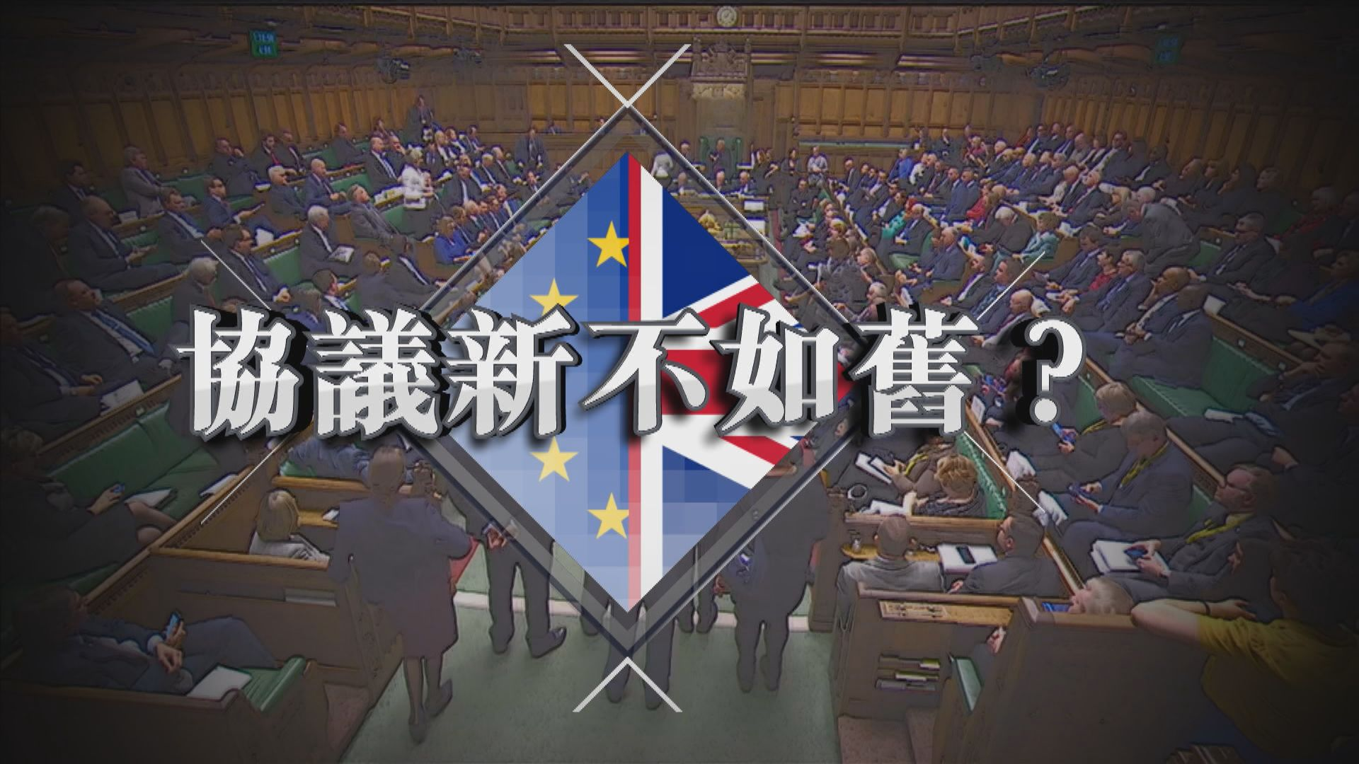 【新聞智庫】脫歐協議新不如舊?