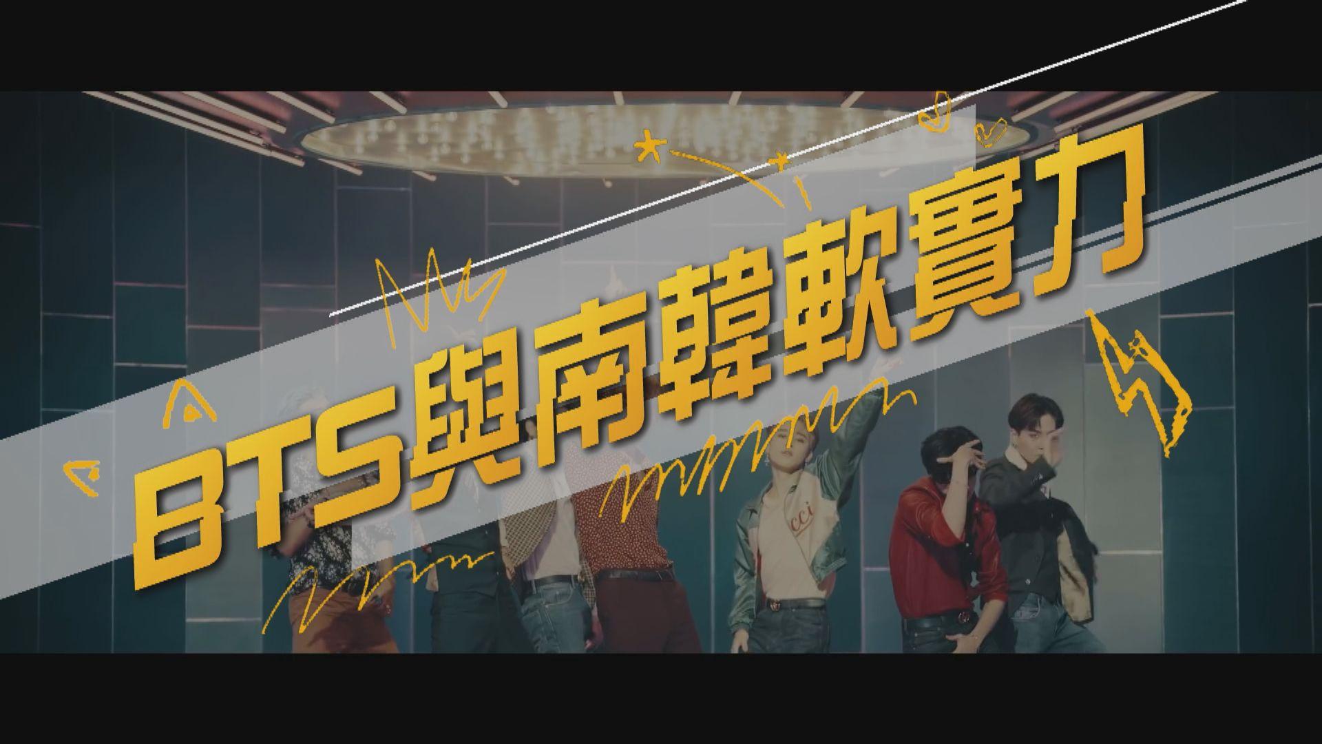 【新聞智庫】BTS與南韓軟實力