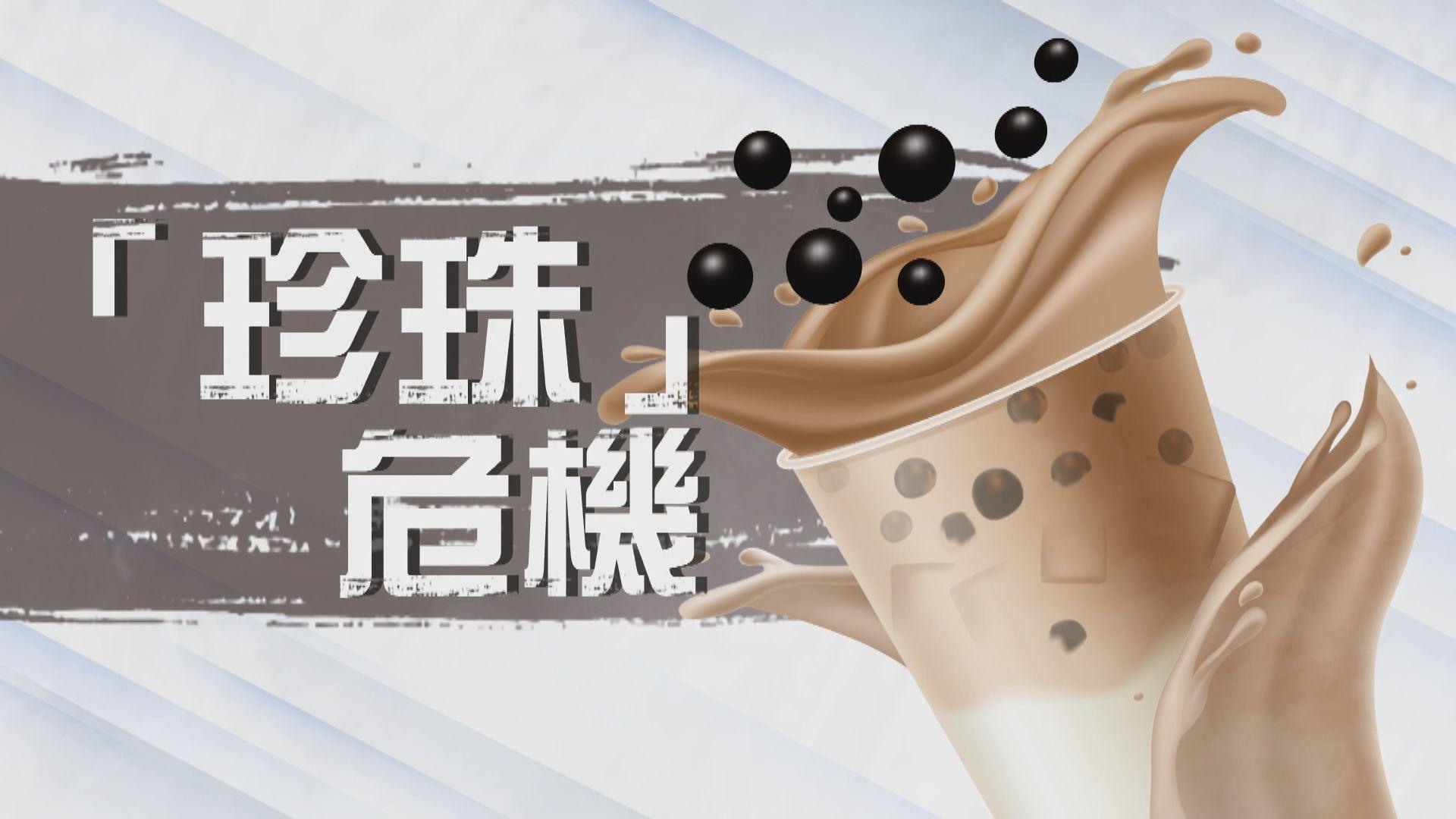 【新聞智庫】美國「珍珠」危機