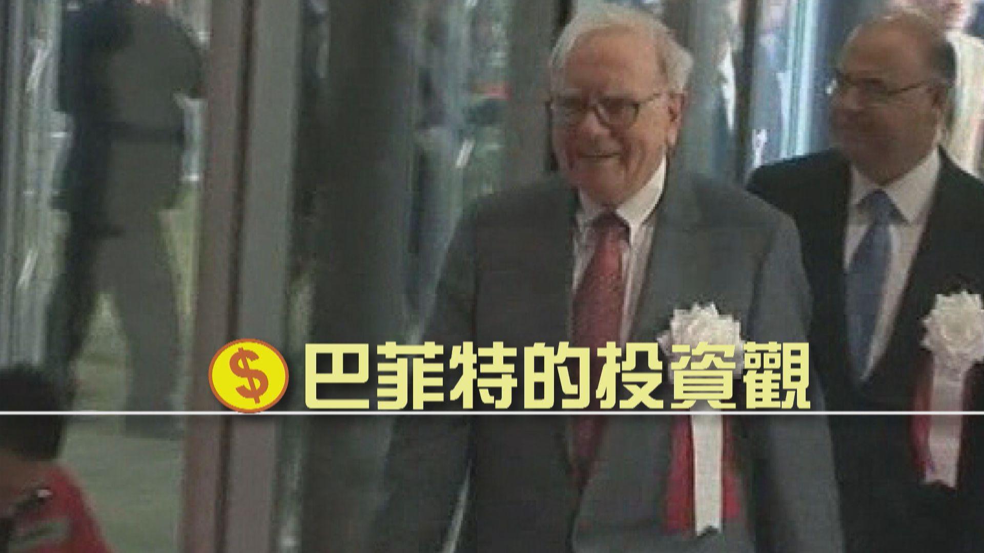【新聞智庫】股神巴菲特的投資觀