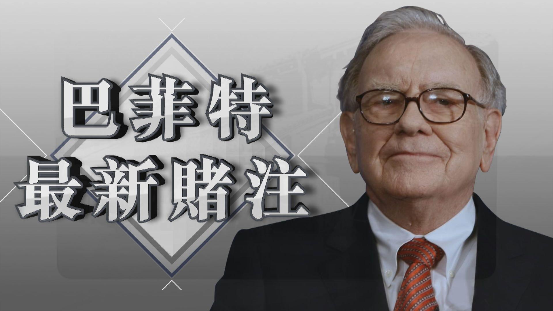 【新聞智庫】巴菲特最新賭注