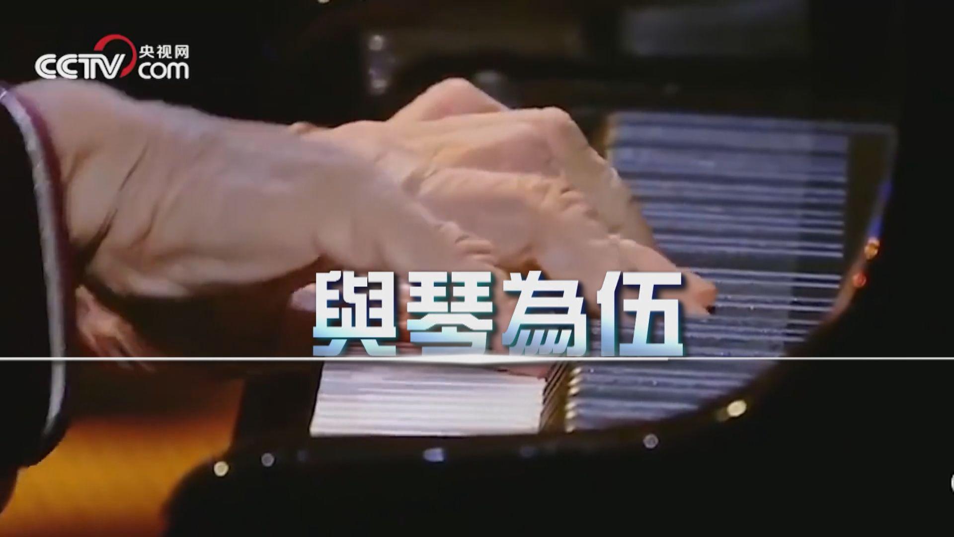 【新聞智庫】《梁祝》鋼琴演奏家辭世 從巫漪麗細數中國當代鋼琴家
