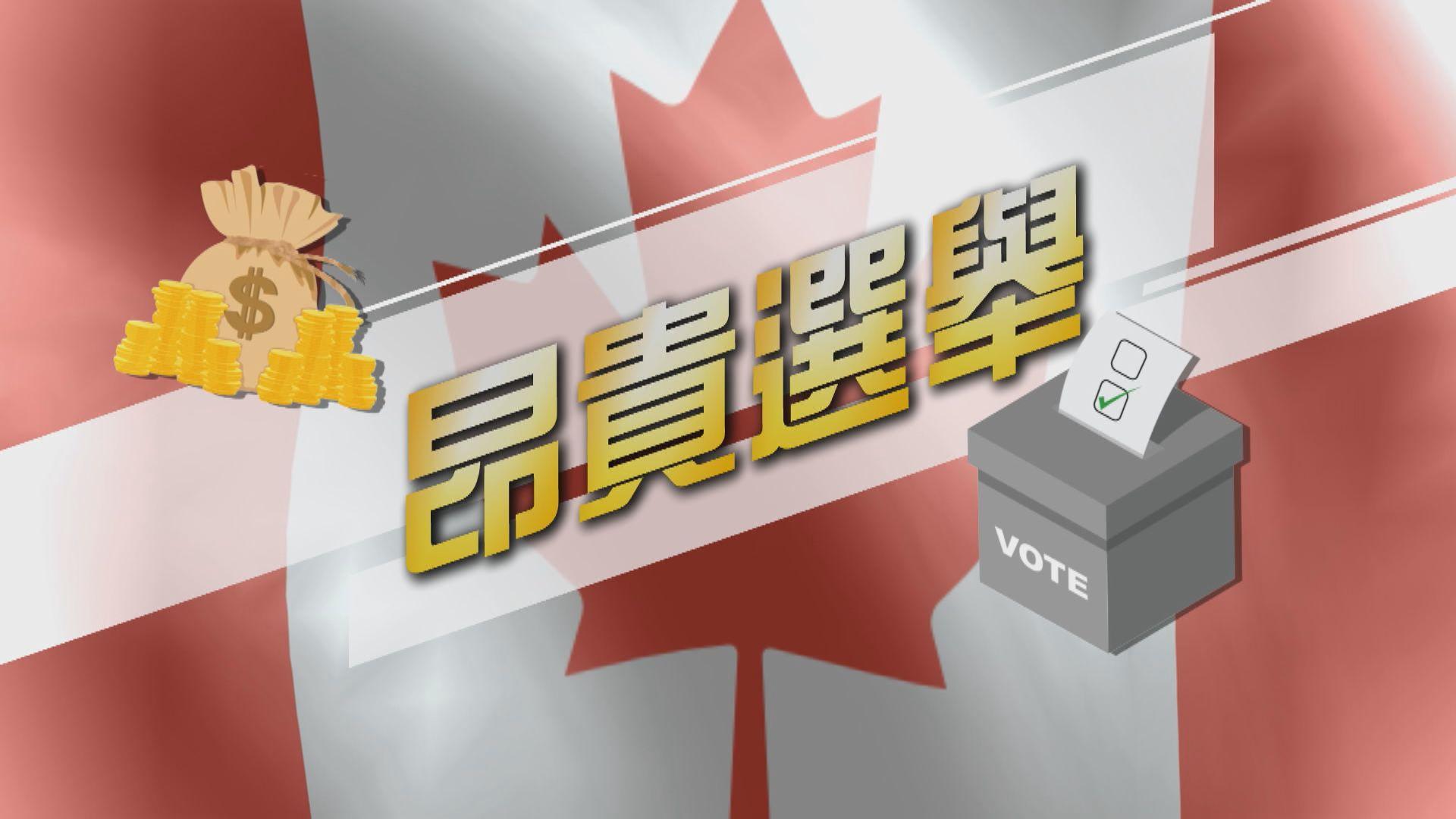【新聞智庫】加拿大新冠疫情下的昂貴選舉