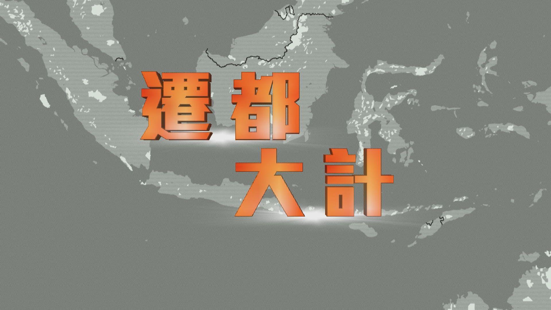 【新聞智庫】雅加達最快30年後淹沒 印尼遷都大計刻不容緩?