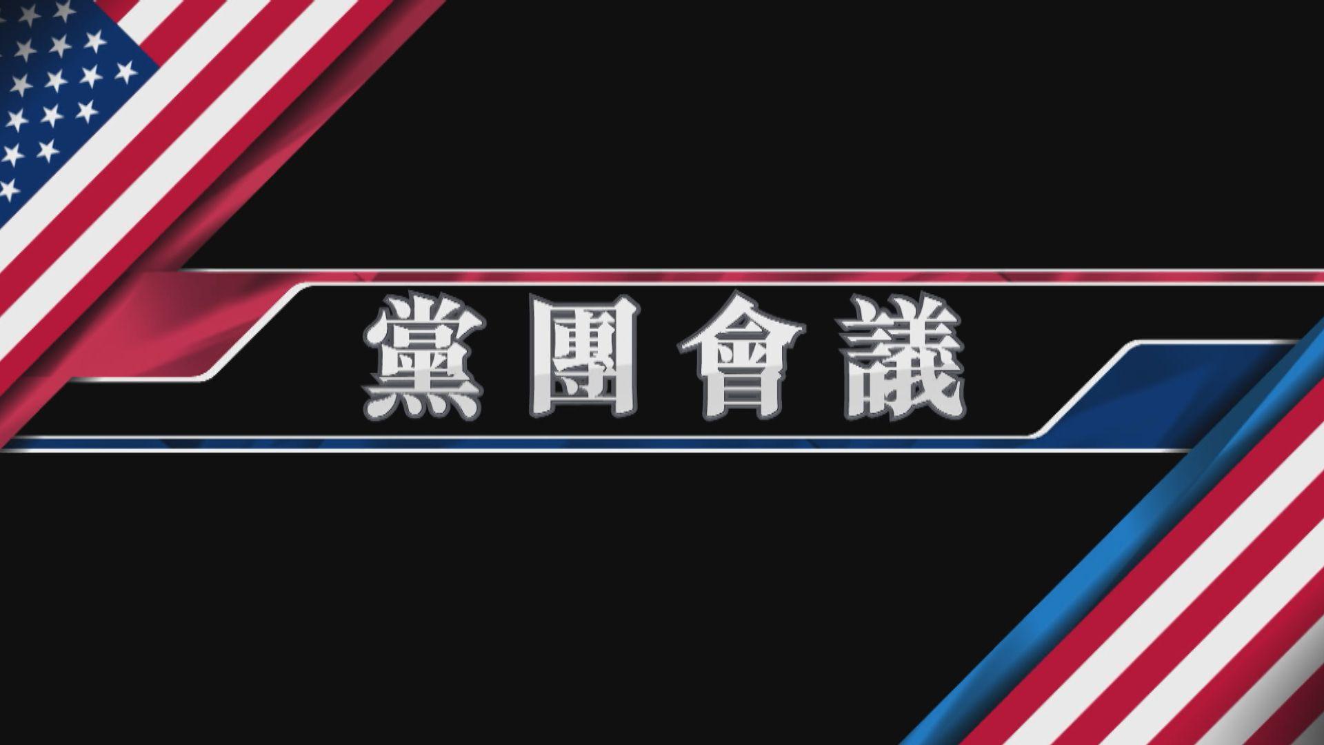 【新聞智庫】美國黨團會議
