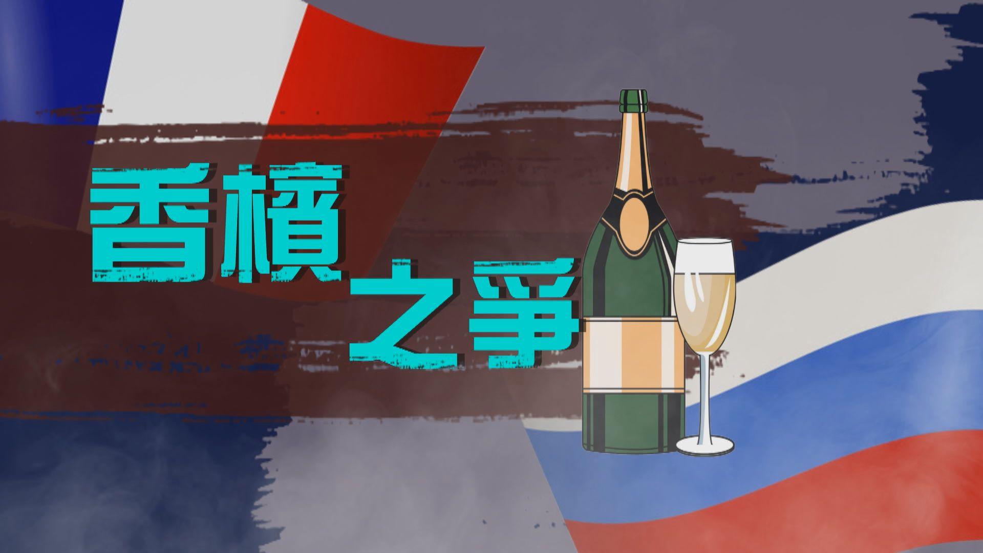 【新聞智庫】香檳之爭