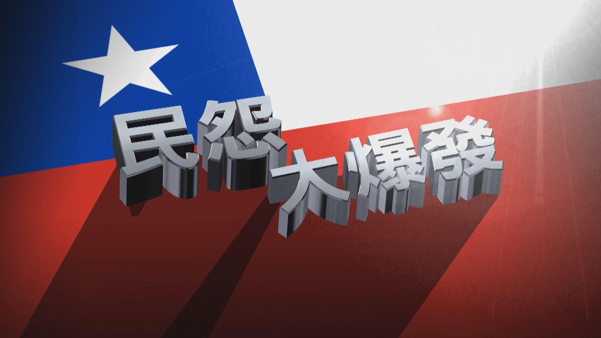 【新聞智庫】社會問題長積壓 智利民怨大爆發