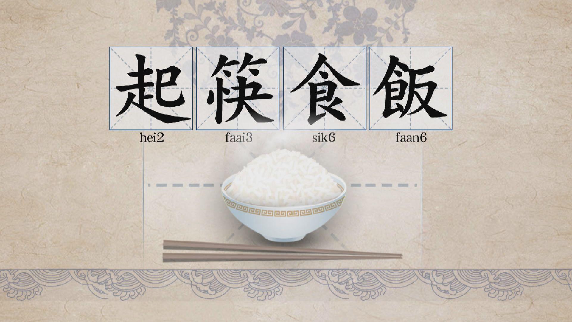 【新聞智庫】起筷食飯