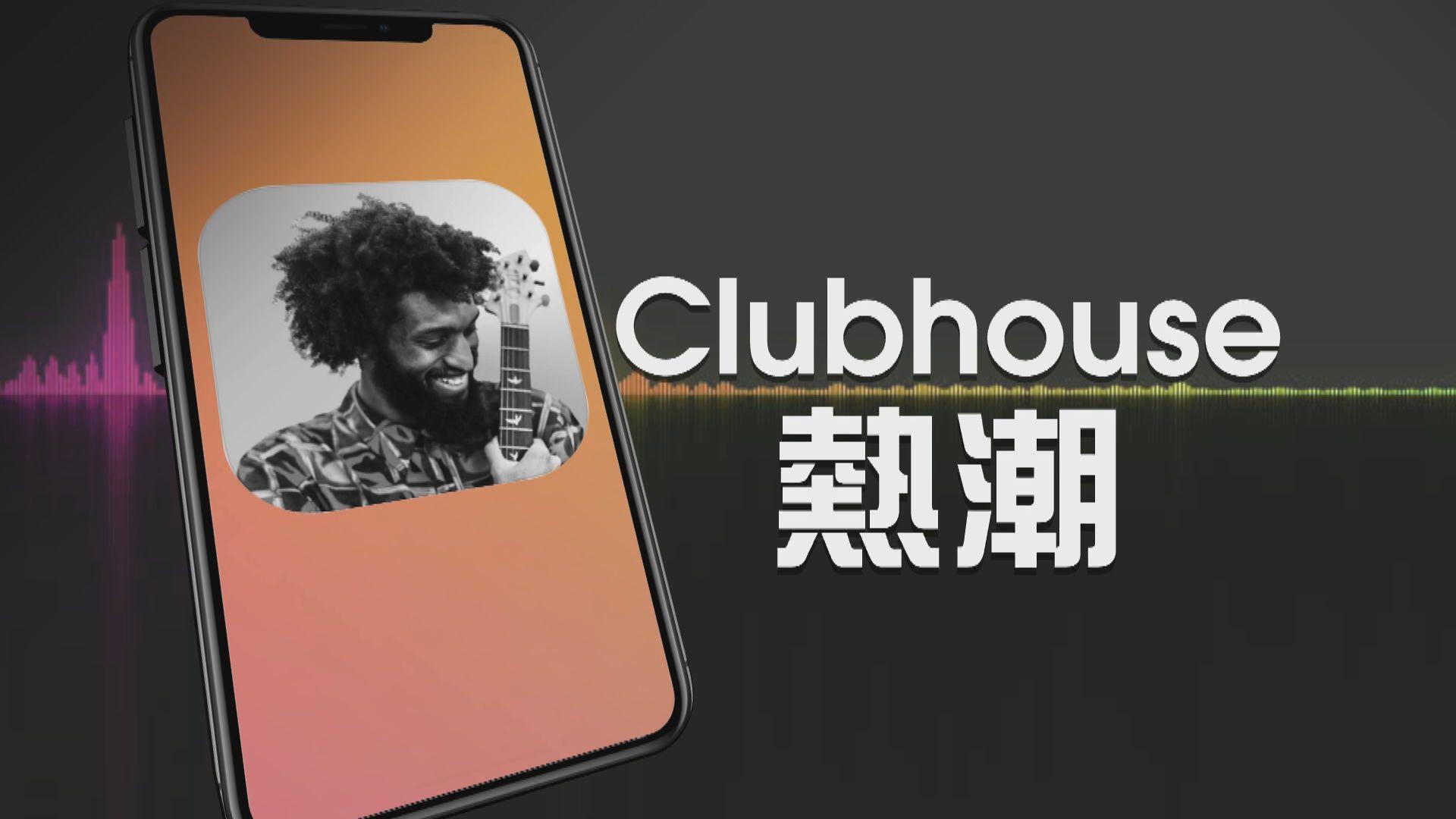 【新聞智庫】Clubhouse熱潮