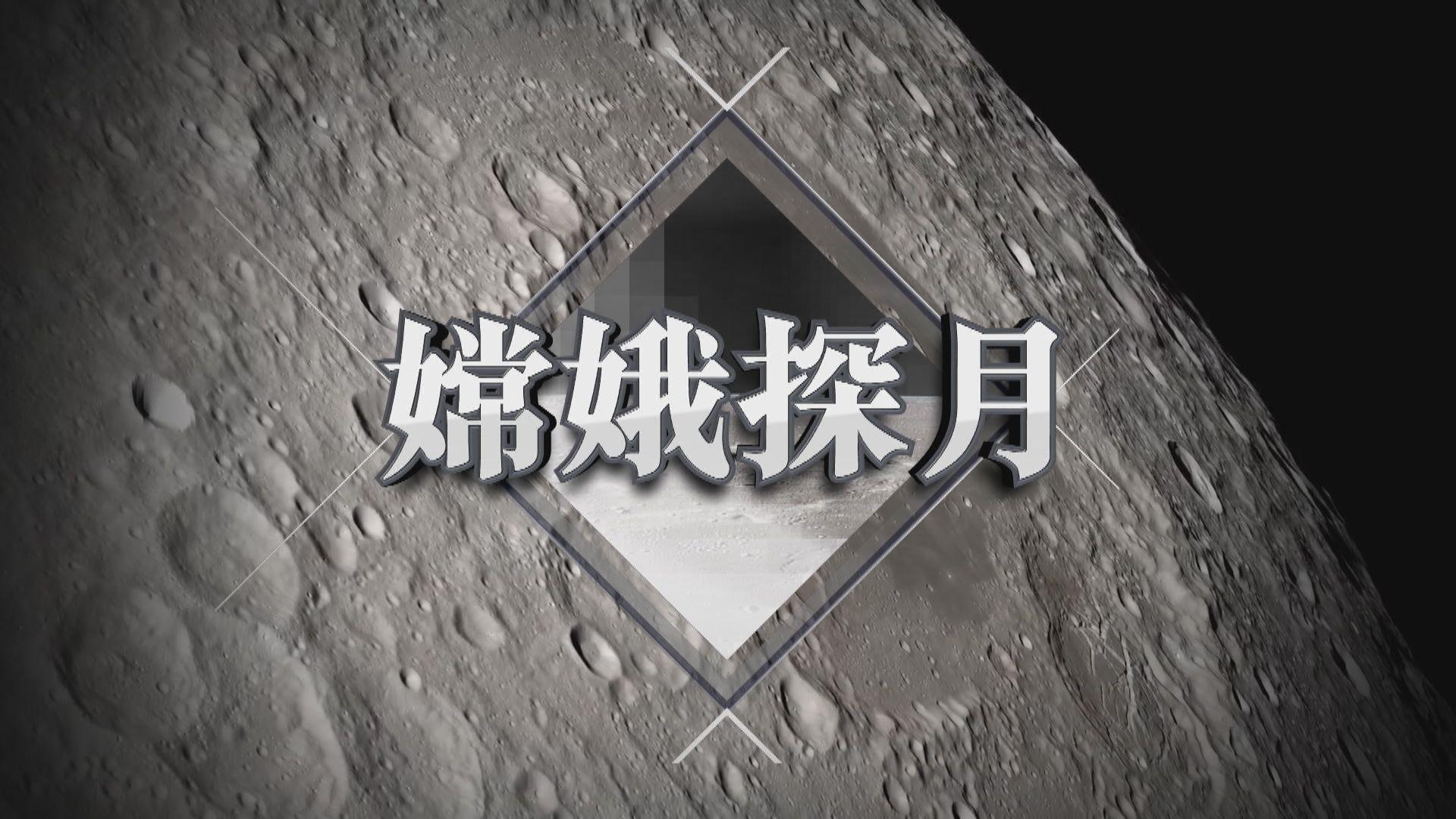 【新聞智庫】嫦娥探月