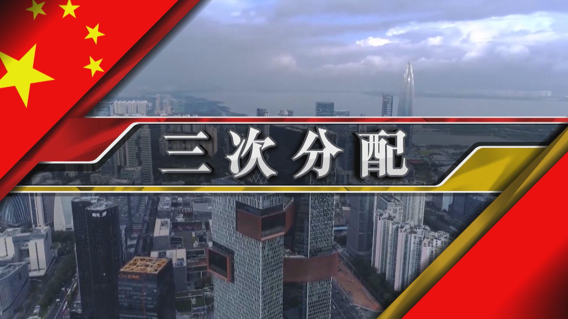 【新聞智庫】三次分配