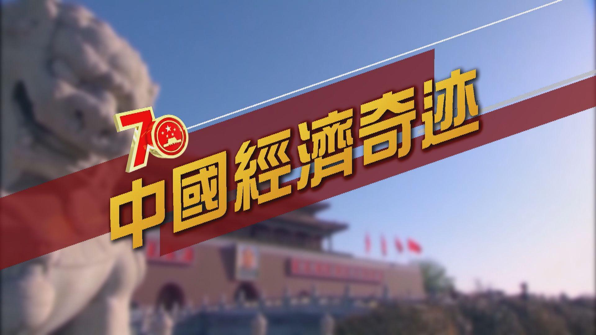 【建國70年智庫】中國經濟奇迹