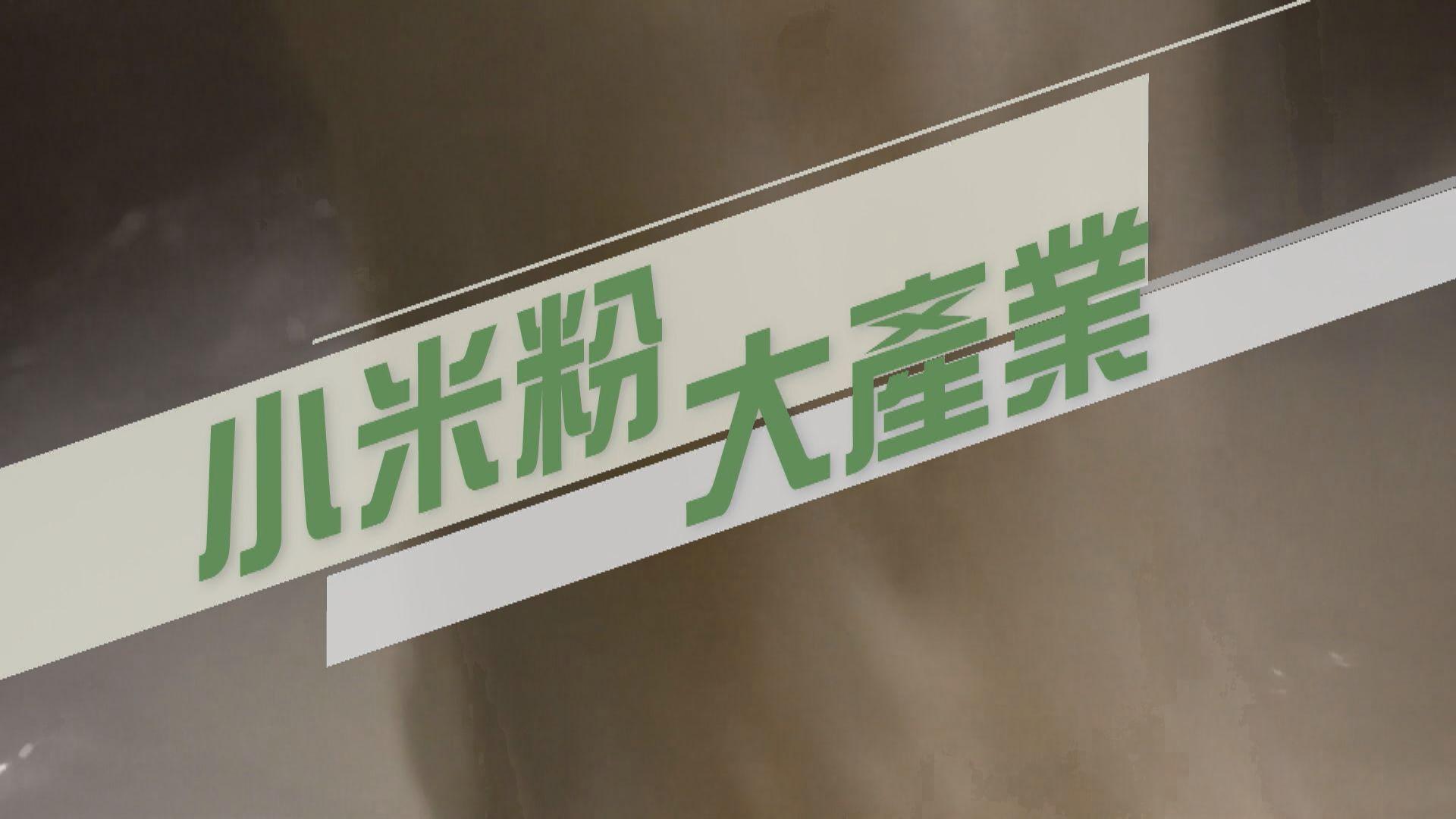 【新聞智庫】小米粉大產業