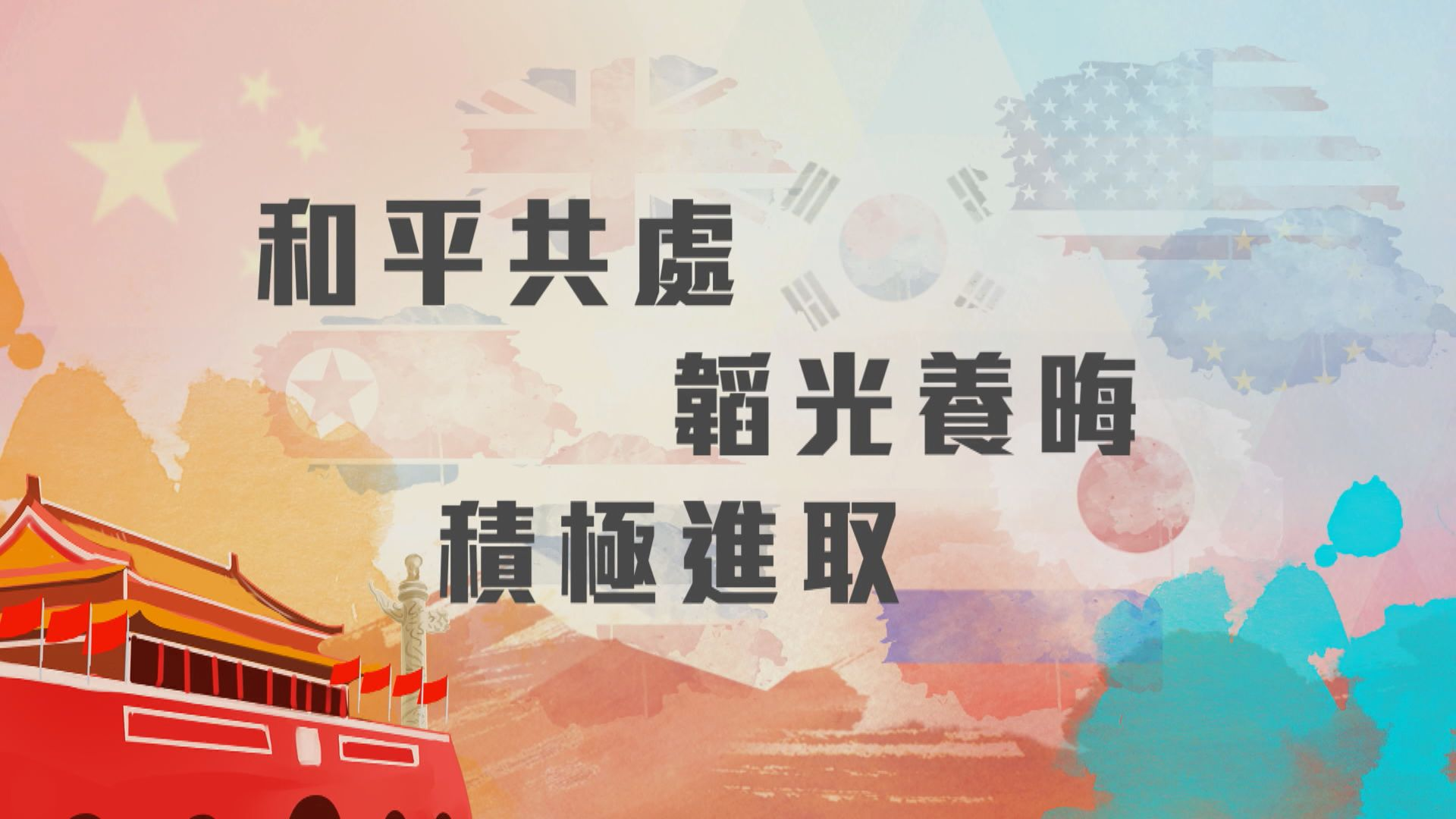 【建國70年智庫】從和平共處韜光養晦至積極進取 中國外交幾番轉變