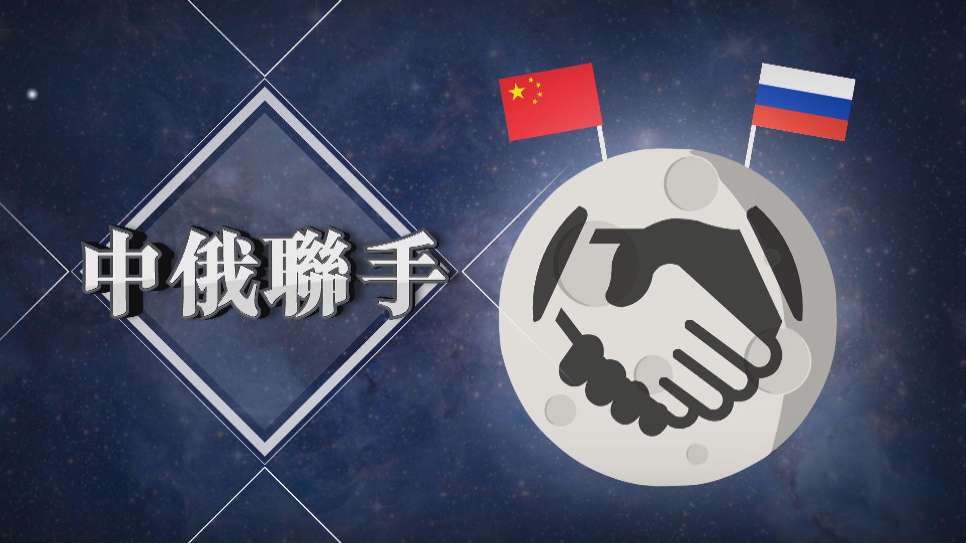 【新聞智庫】中俄聯手建設月球科研站
