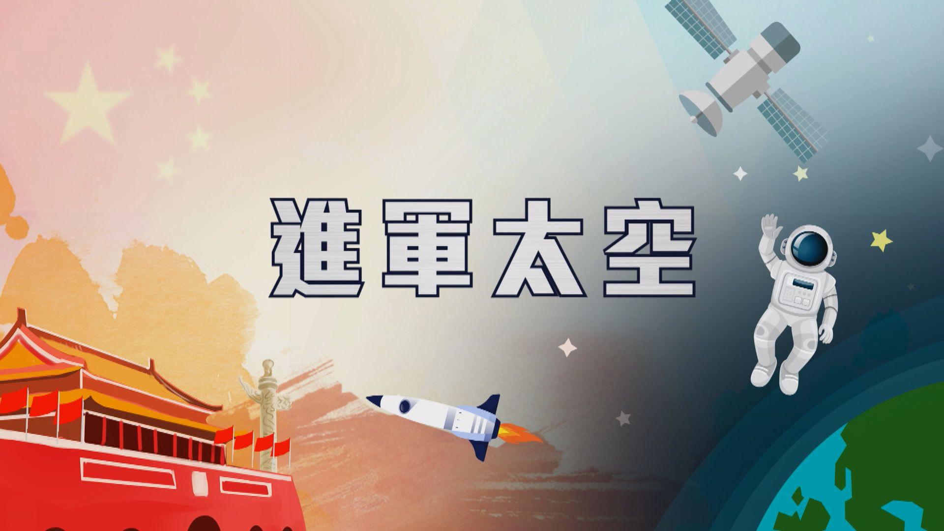 【建國70年智庫】進軍太空
