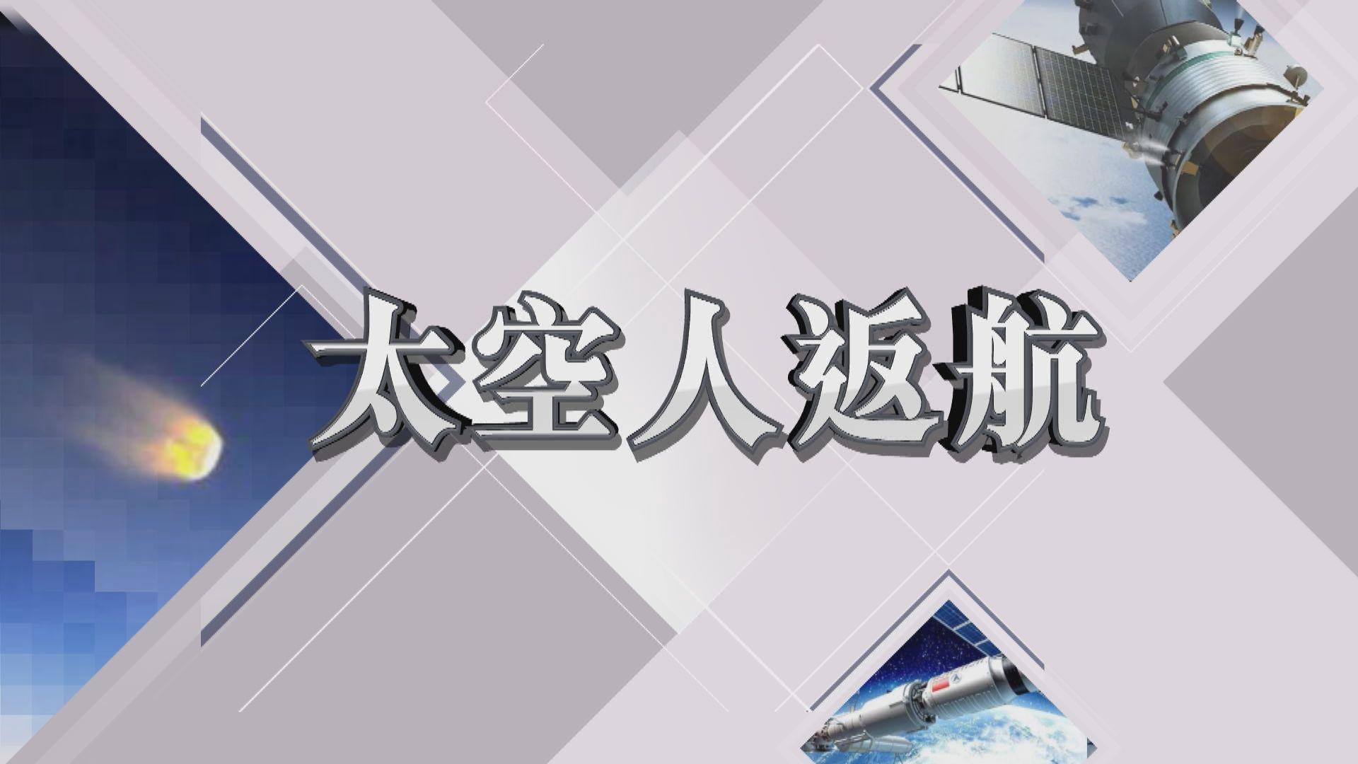 【新聞智庫】神舟十二號太空人返航