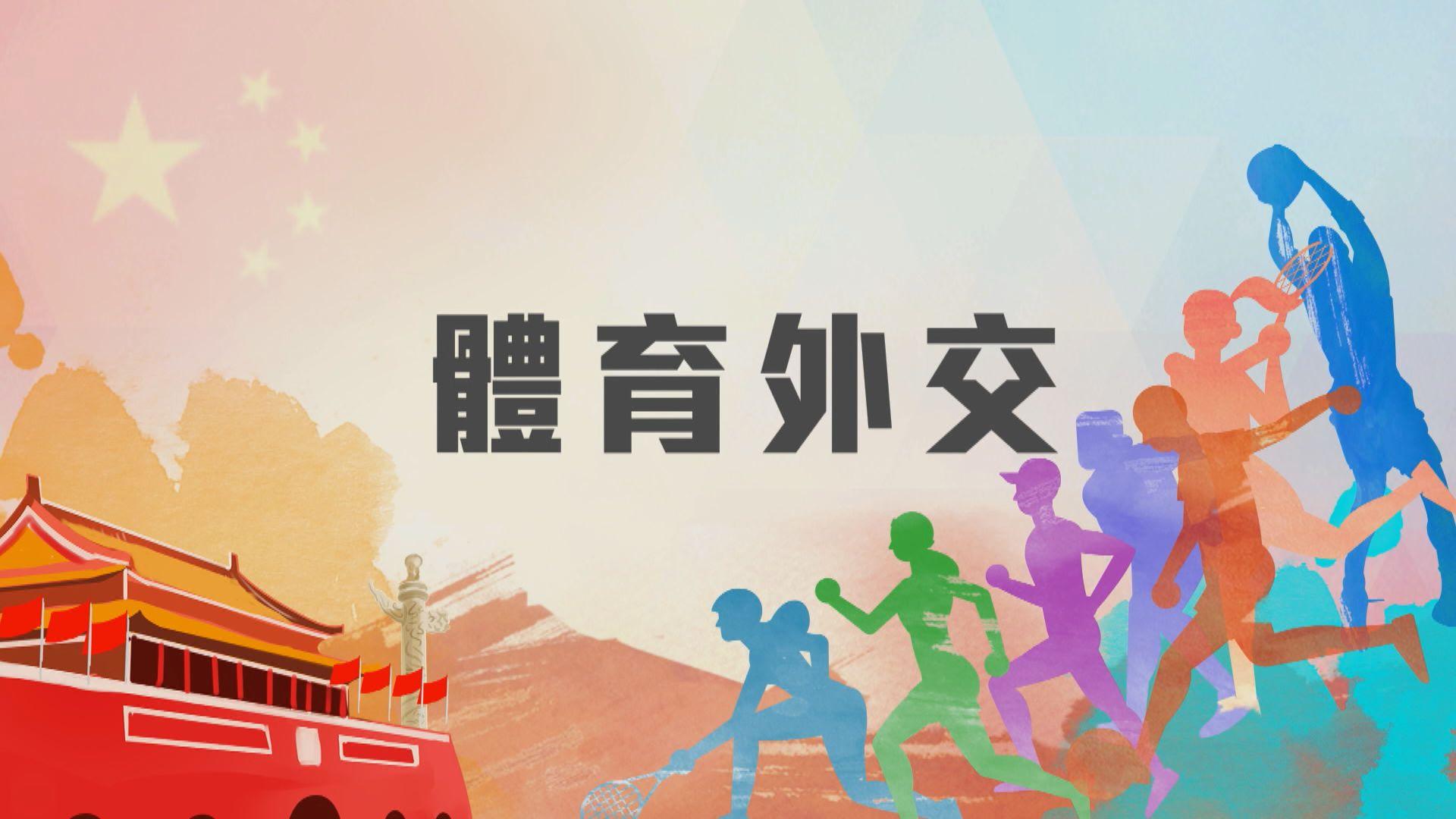 【建國70年智庫】體育外交