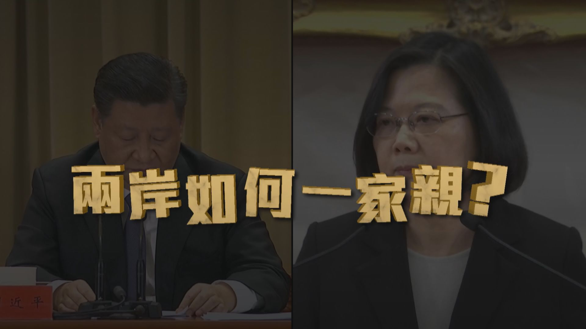 【新聞智庫】兩岸如何一家親?