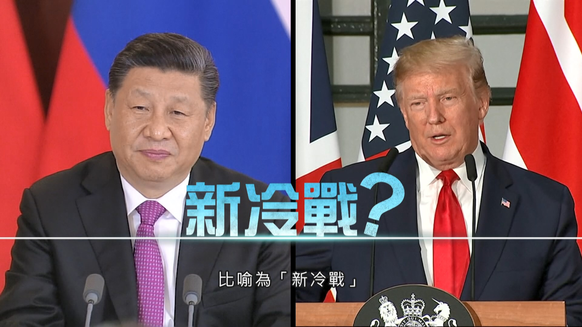【新聞智庫】中美貿易成新冷戰?