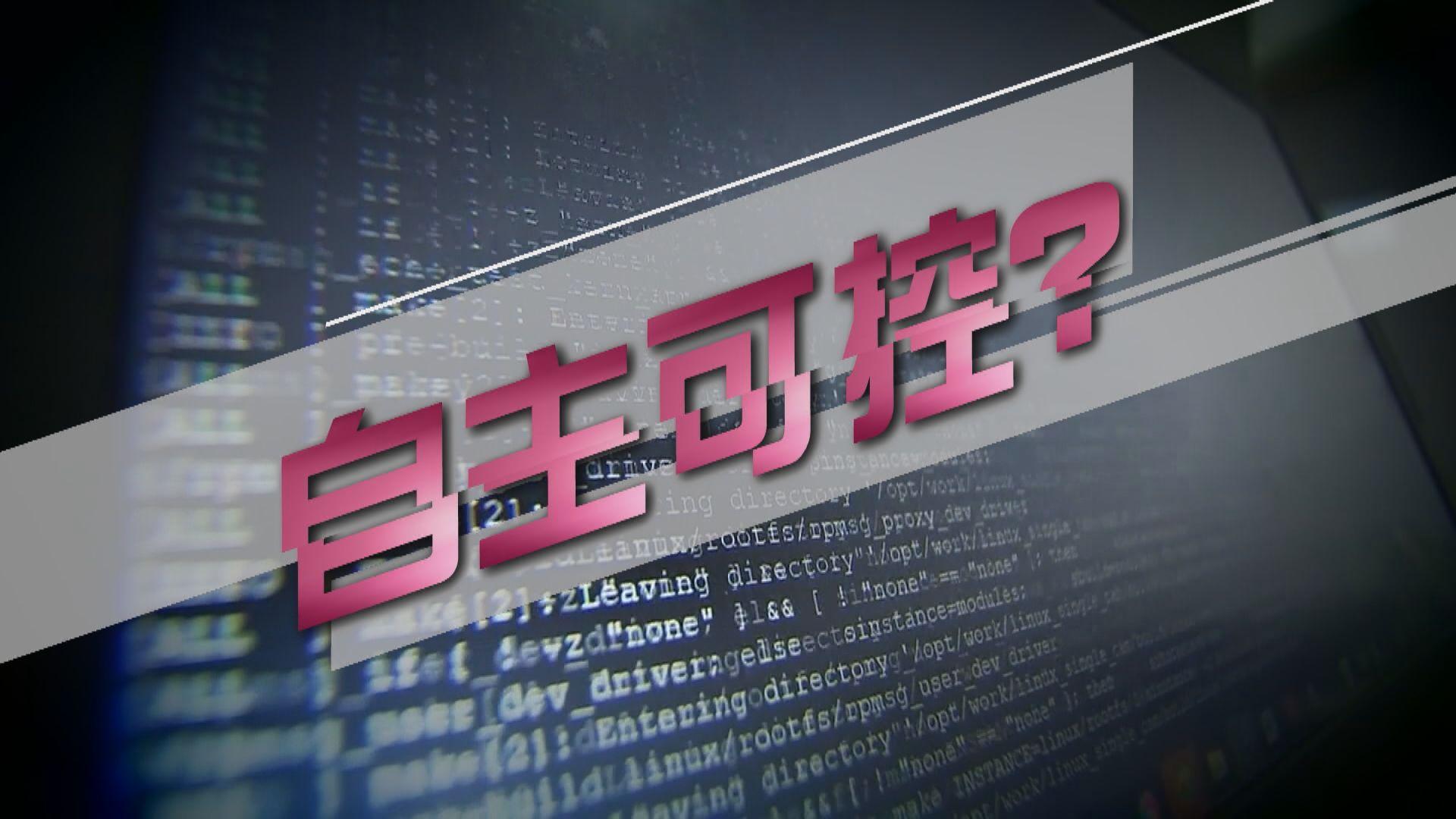 【新聞智庫】中國科技自主可控說易行難?