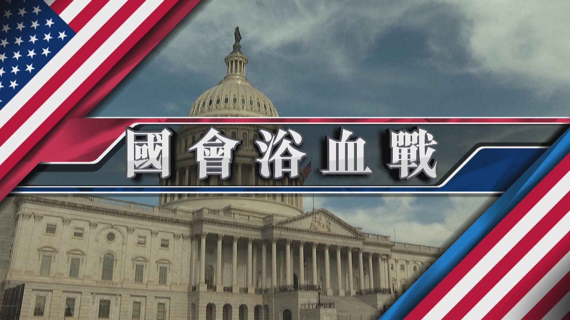 【新聞智庫】美國國會浴血戰