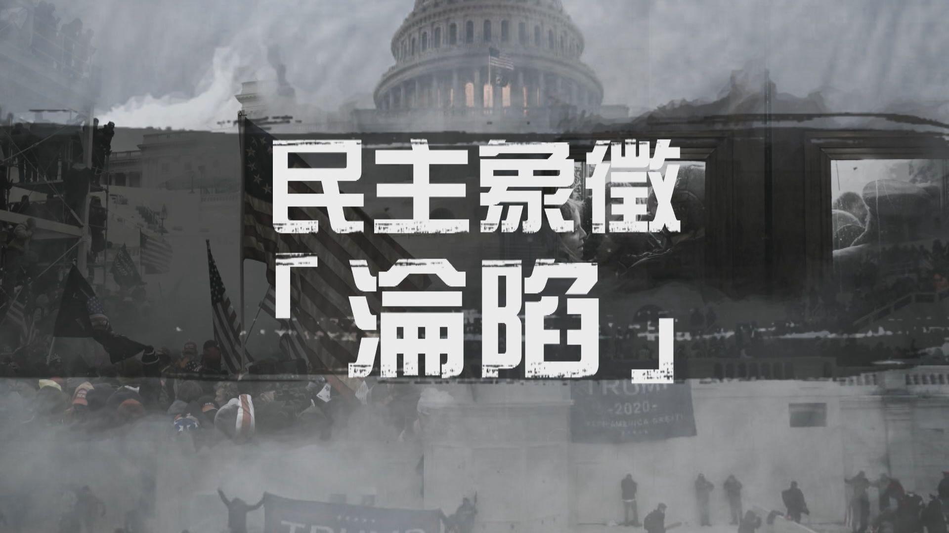 【新聞智庫】美國國會受衝擊 民主象徵「淪陷」?