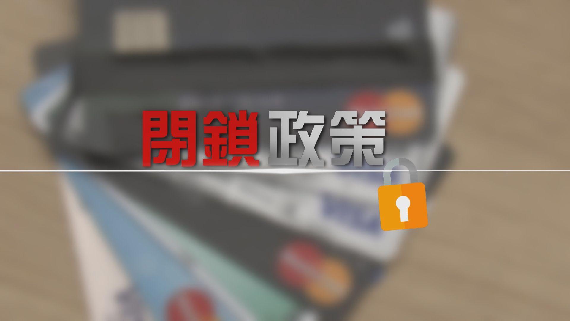 【新聞智庫】閉鎖政策