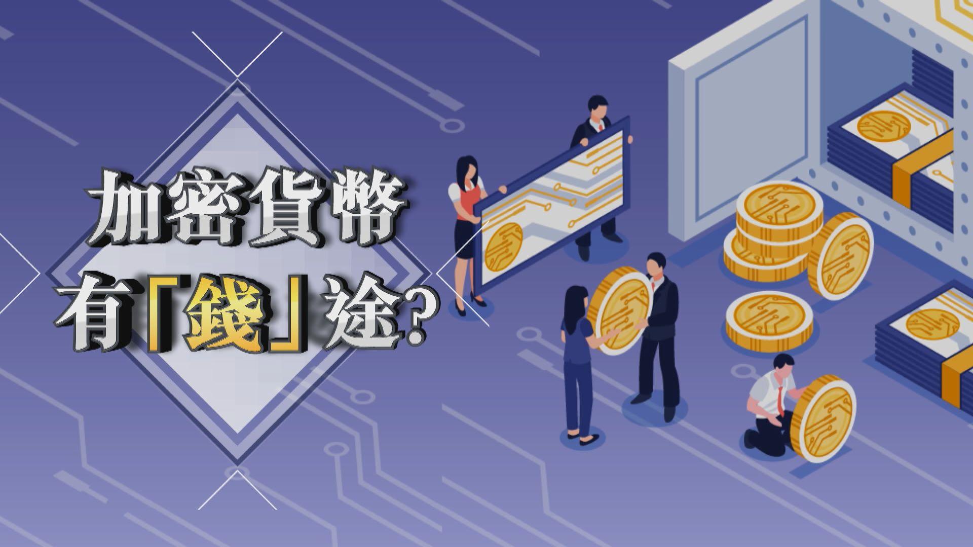 【新聞智庫】加密貨幣有「錢」途?