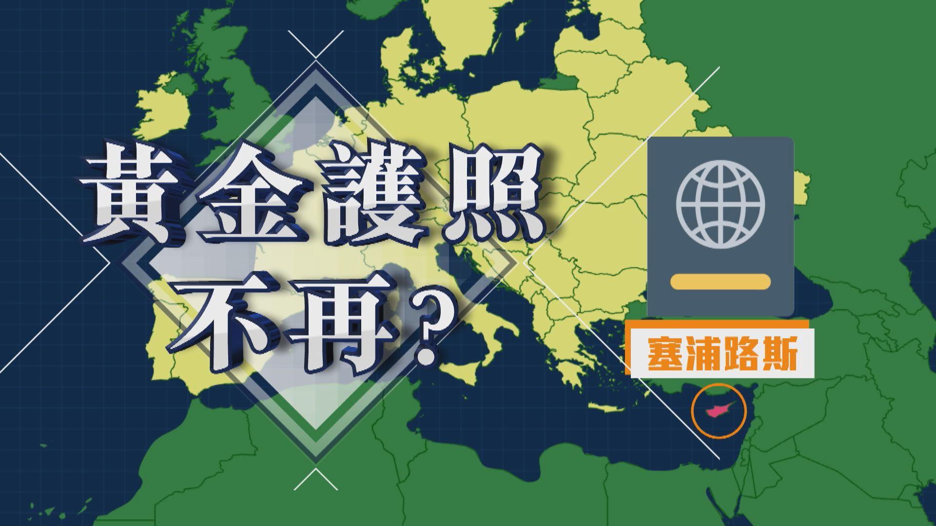 【新聞智庫】塞浦路斯黃金護照不再?