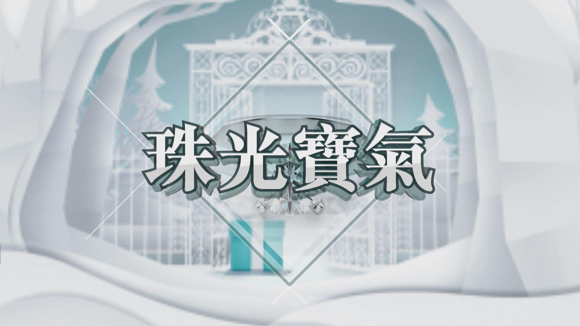 【新聞智庫】珠光寶氣