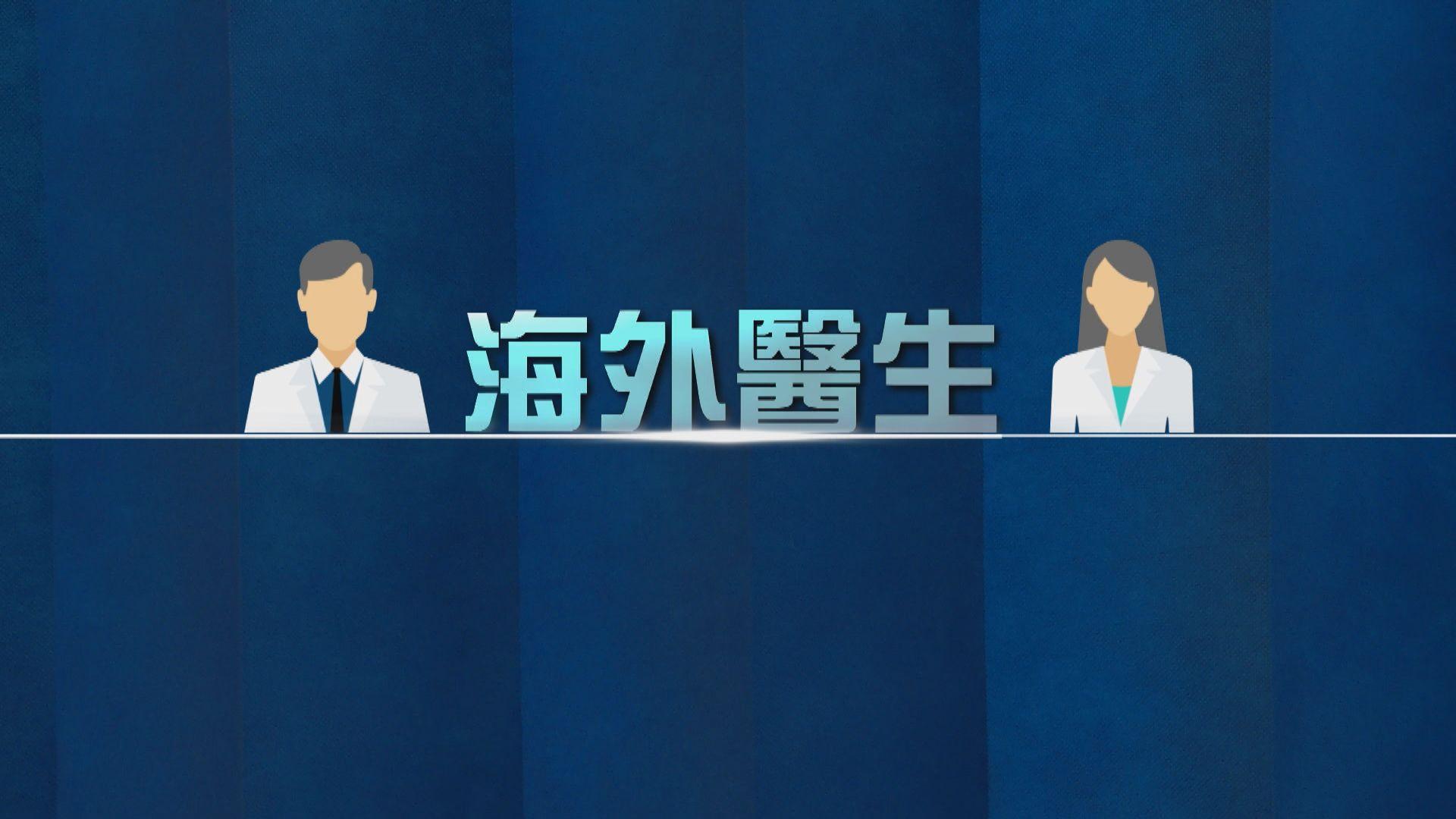 【新聞智庫】放寬海外醫生執業 醫生、政府、大學、病人組織各有盤算?