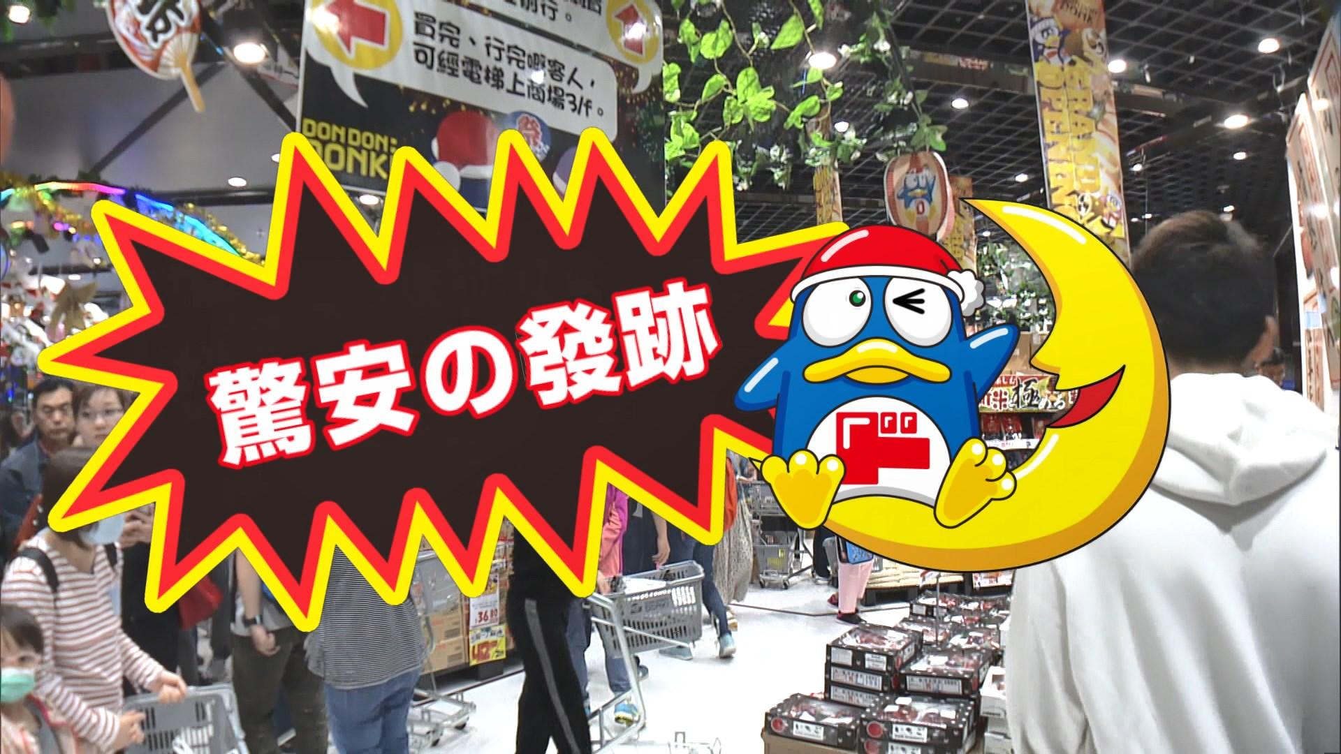 【新聞智庫】驚安之殿堂在港再開分店 細看不一樣的雜貨店發迹史
