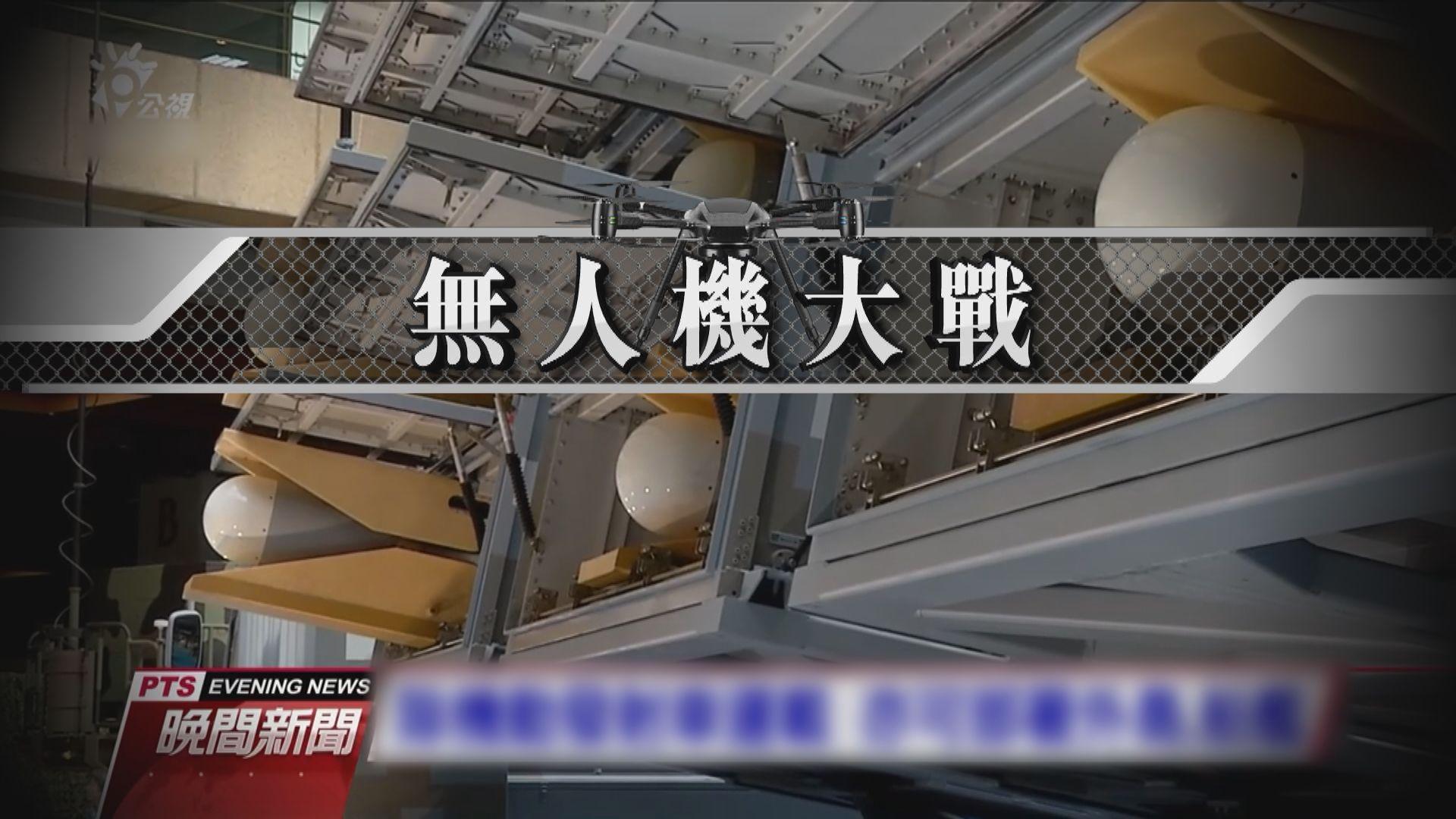 【新聞智庫】無人機大戰