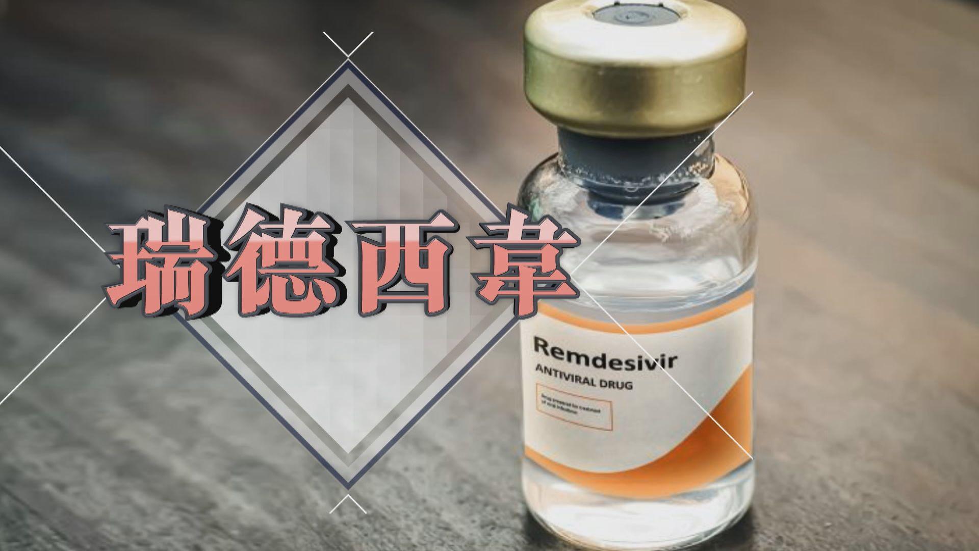 【新聞智庫】瑞德西韋對新冠肺炎的療效