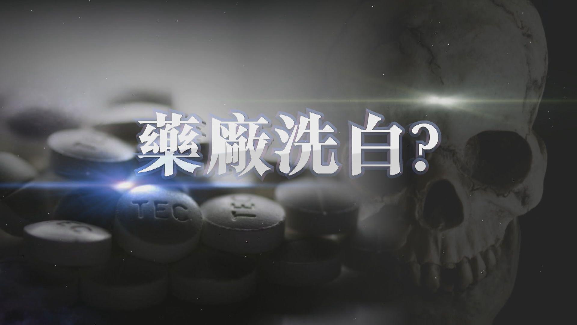 【新聞智庫】藥廠洗白?