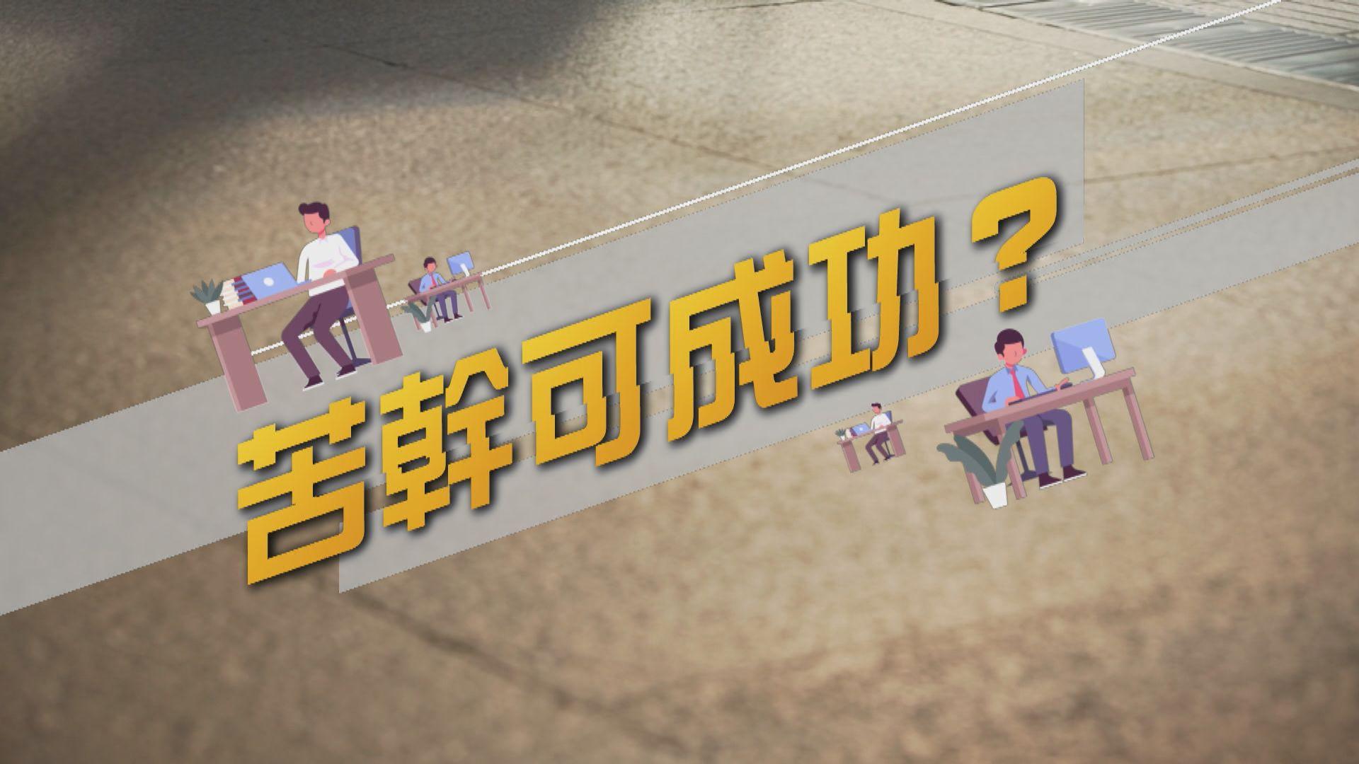 【新聞智庫】調查:民眾不再相信苦幹可成功 香港僅三成人看好未來
