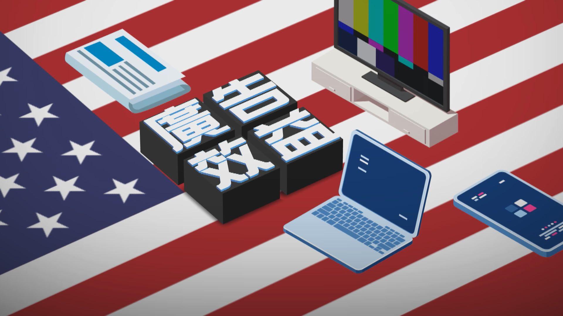 【新聞智庫】美國大選廣告效益