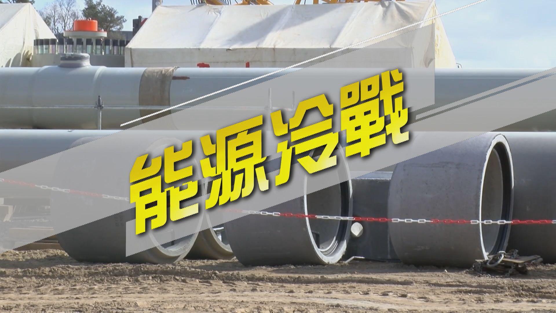【新聞智庫】能源冷戰