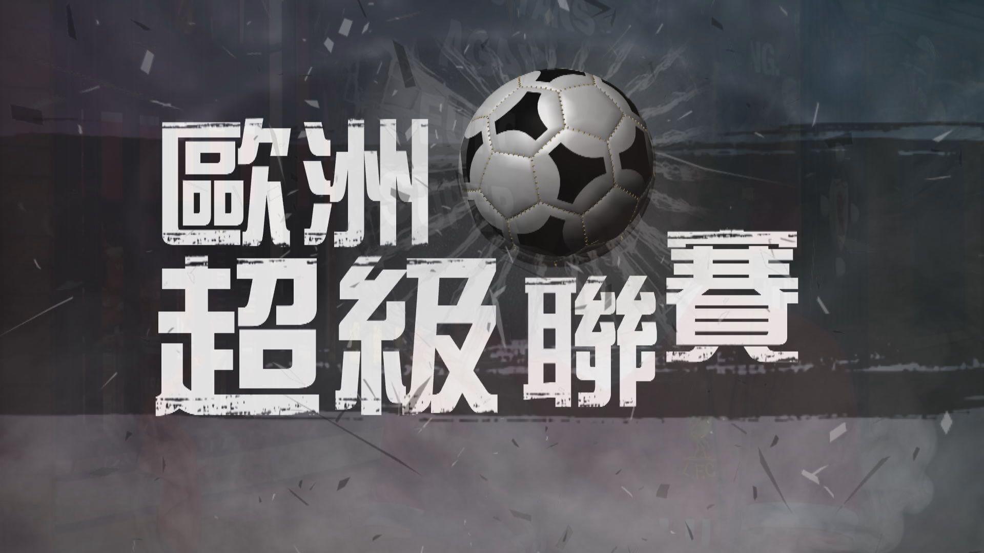 【新聞智庫】歐洲超級聯賽