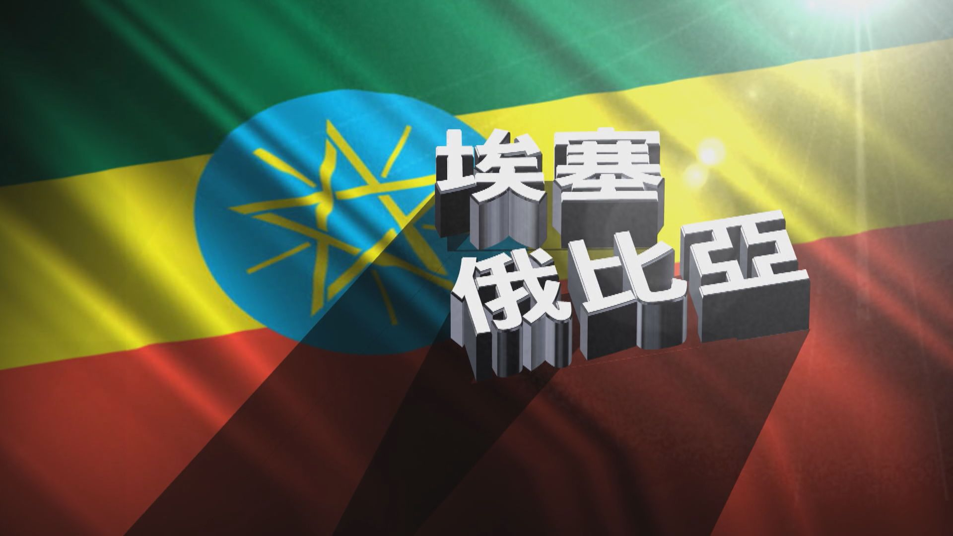 【新聞智庫】埃塞俄比亞