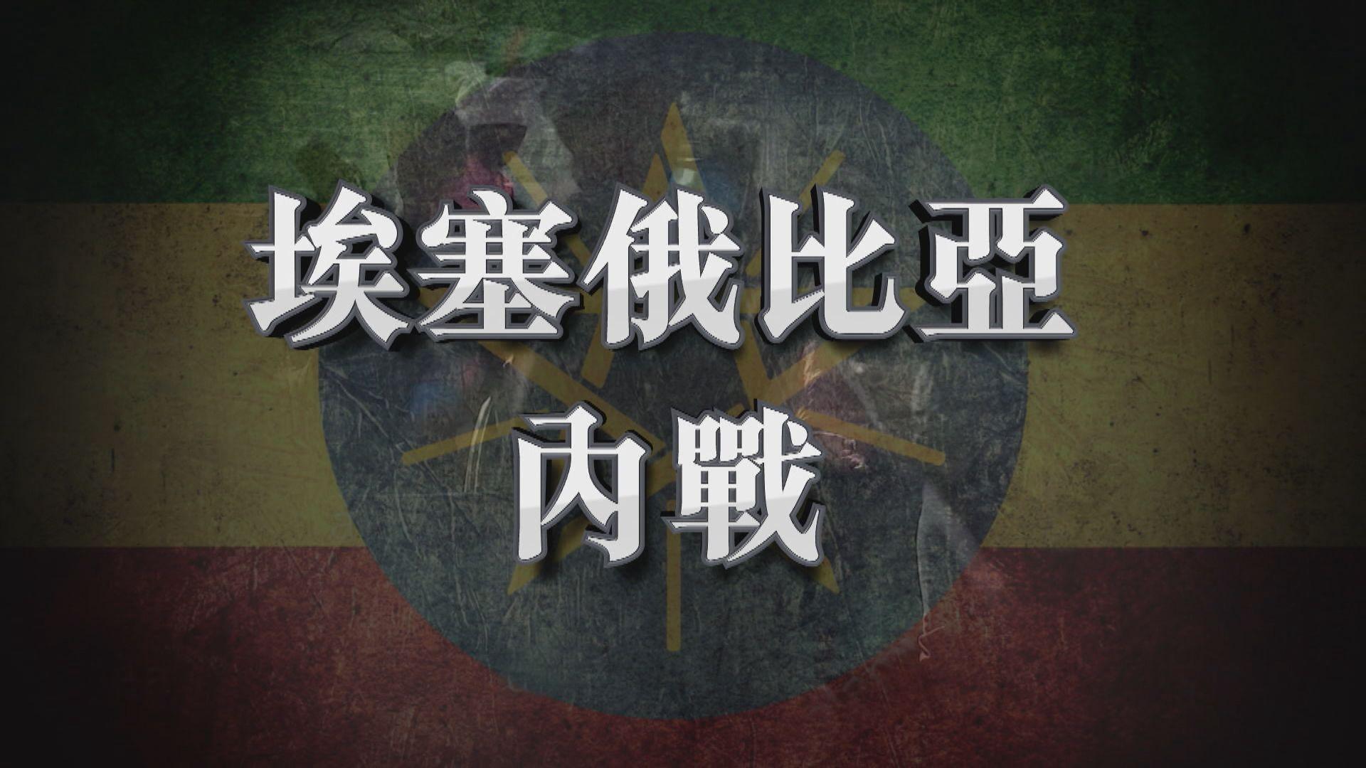 【新聞智庫】埃塞俄比亞內戰、發展與經濟
