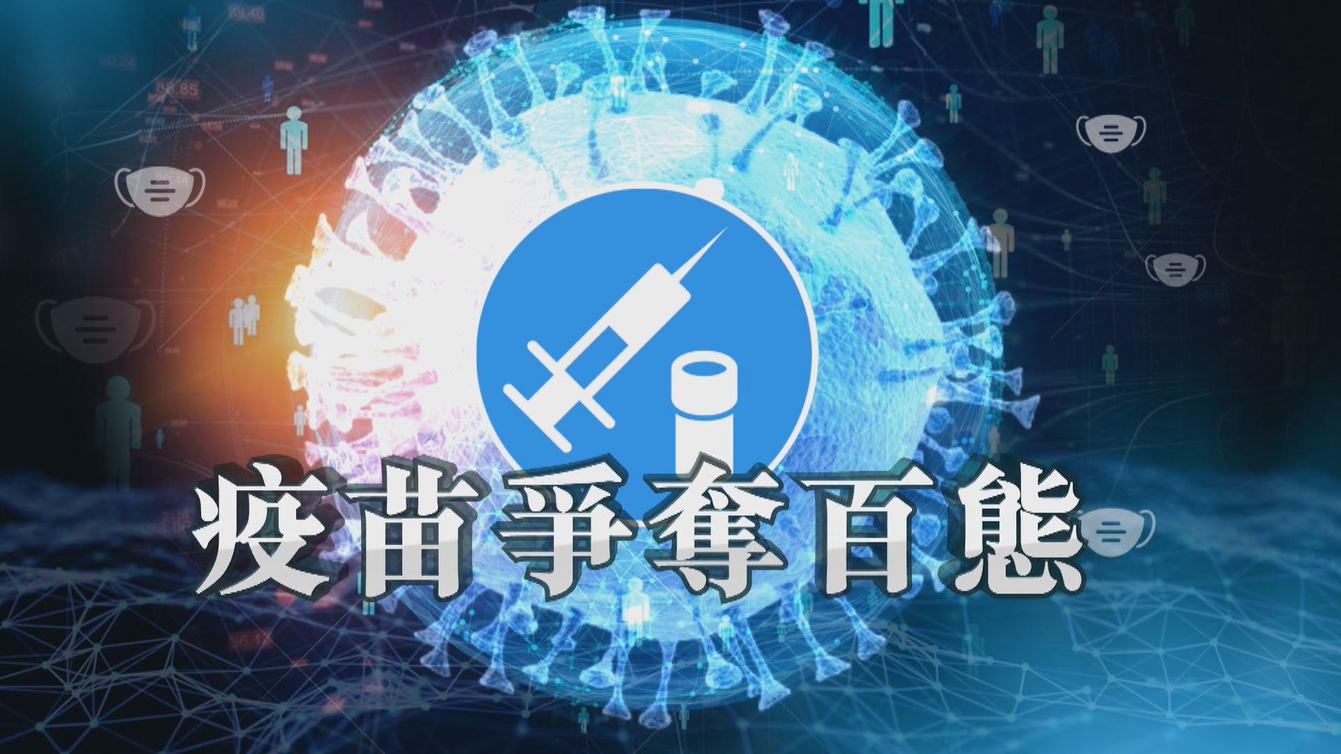 【新聞智庫】疫苗爭奪戰 暴露歐盟管治缺陷?