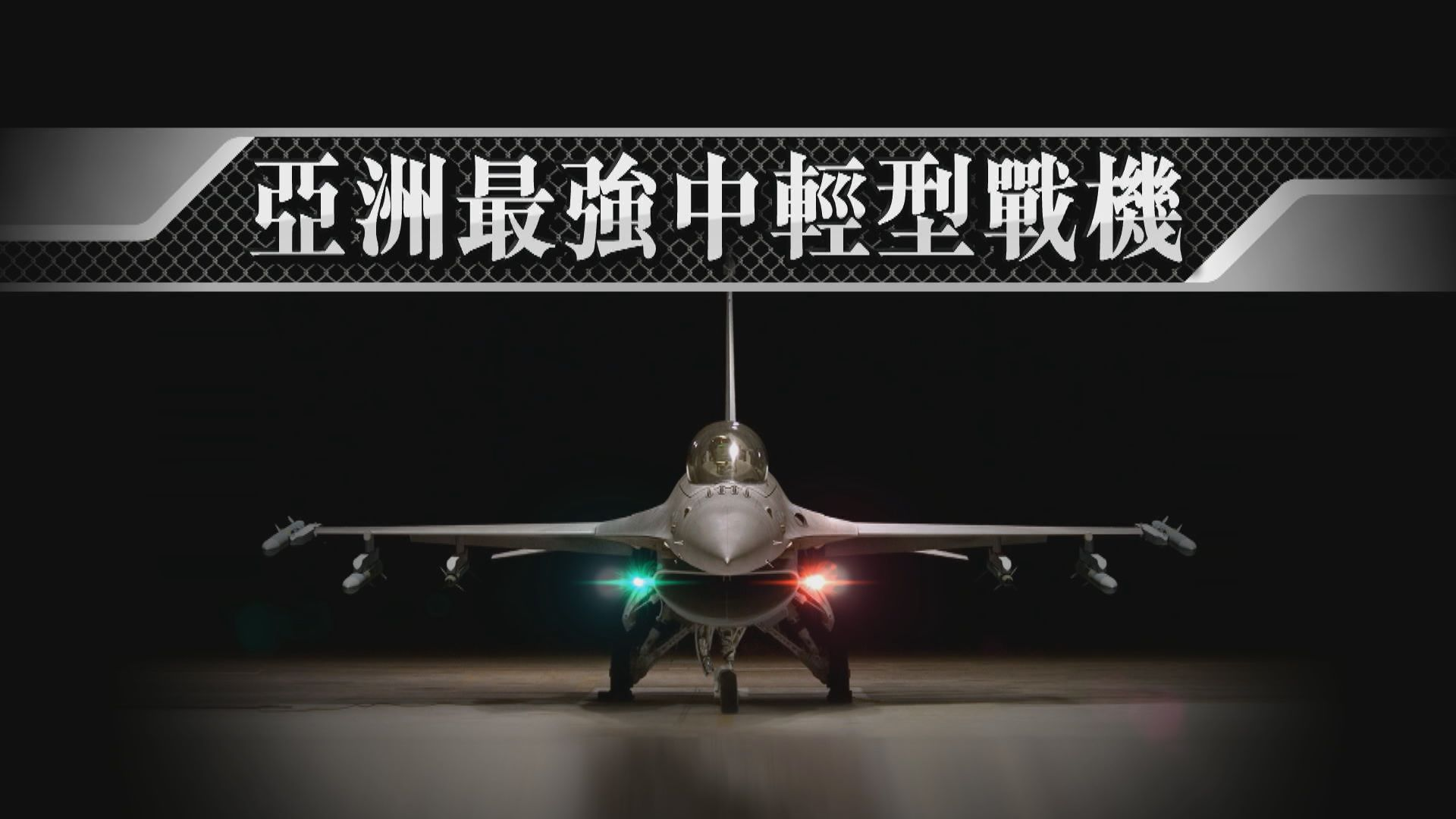 【新聞智庫】亞洲最強中輕型戰機——F-16V