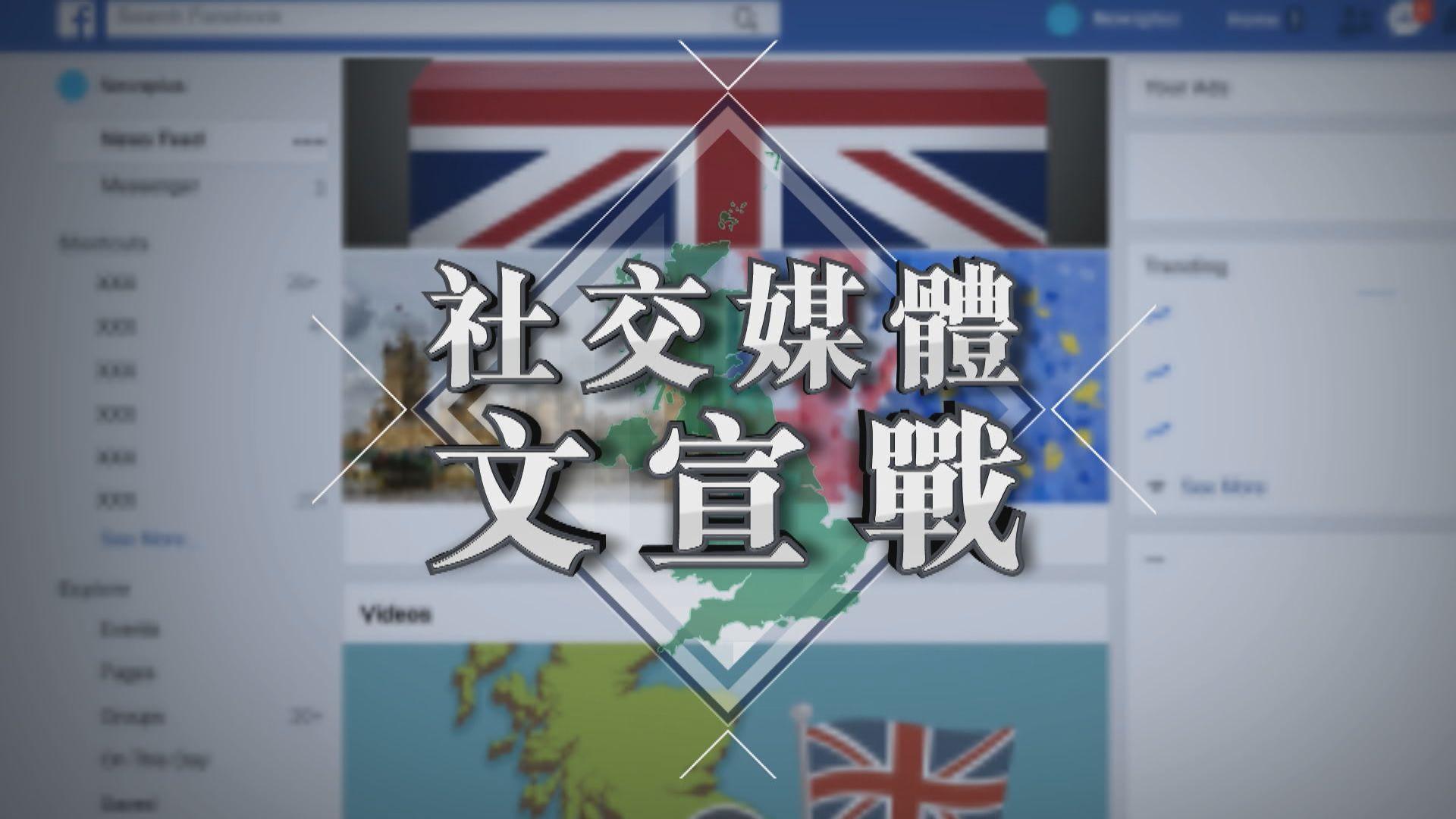 【新聞智庫】脫歐爭議下 英國素人如何打社交媒體文宣戰?